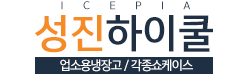 성진하이쿨